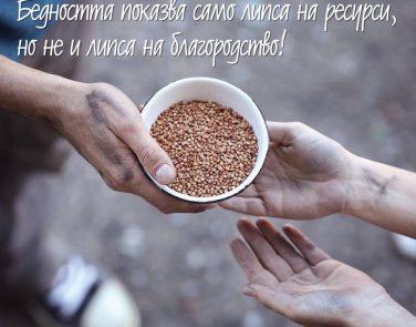 кампания дари щастие